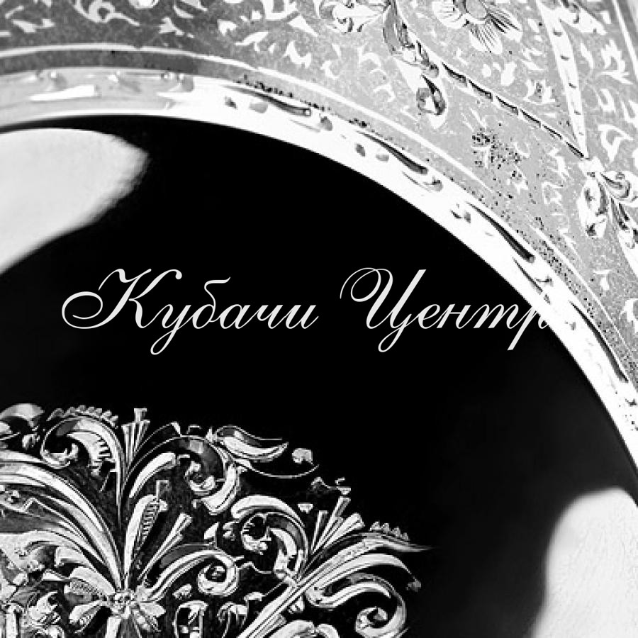 КУБАЧИНСКИЙ СЕРЕБРЯНЫЙ ГРАФИН «ПЯТЬ ГРАНЕЙ»